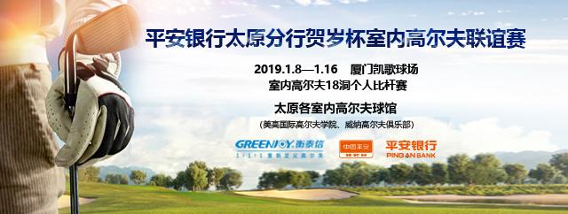 高尔夫模拟器赛事平安银行贺岁杯室内高尔夫联谊赛