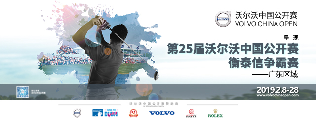 高尔夫模拟器赛事第25届沃尔沃中国公开赛衡泰信争霸赛(广东区域)