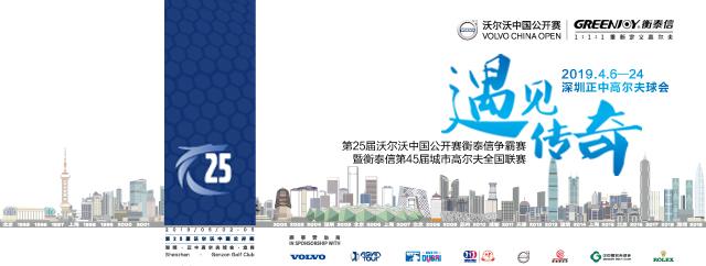 高尔夫模拟器赛事第25届沃尔沃中国公开赛衡泰信争霸赛.暨衡泰信第45届城市高尔夫全国联赛
